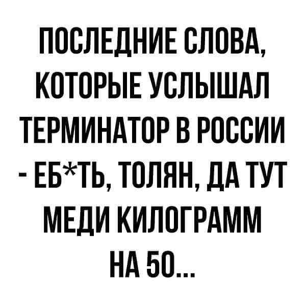 Терминатор в России