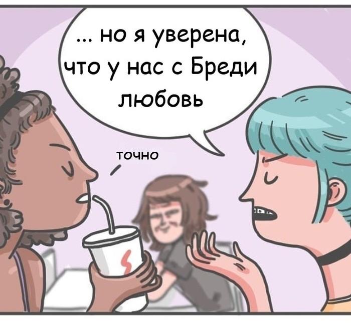 Самоуверенность Комиксы, Длиннопост, Plamondoncomics