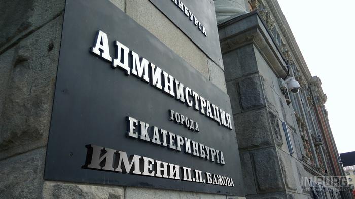 Горожане требуют переименовать Екатеринбург, назвав его новым именем Екатеринбург, Фотография, Переименование, Доименование, Город