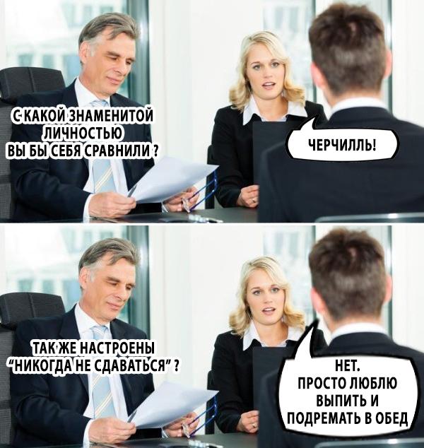 Собеседование