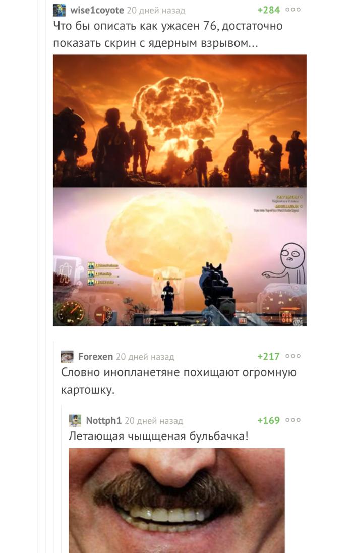 Чувство прекрасного Fallout, Комментарии на Пикабу, Компьютерные игры, Графон, Fallout 76
