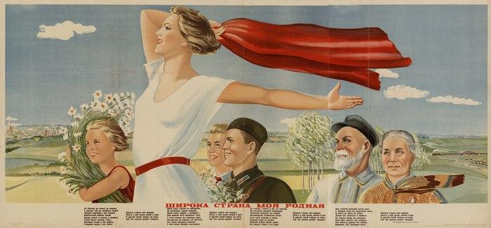 """""""Широка страна моя родная..."""" СССР, 1938 год Советские плакаты, СССР, Родина, Песня, Патриотизм, Первый пост"""