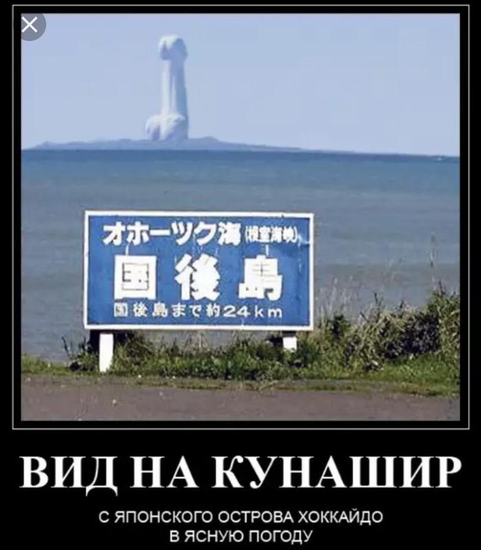 В России запрещён митинг в защиту территориальной целостности России Курильские острова, Южные Курилы, Митинг, Запрет, Политика