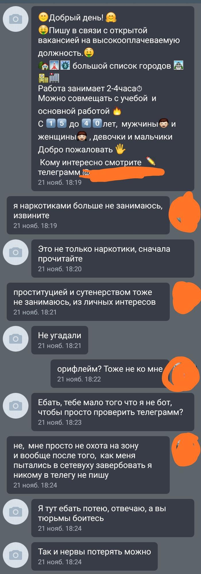 Наркодиллер с очень тонкой душевной организацией Наркотики, Диалог, ВКонтакте, Длиннопост, Скриншот, Переписка
