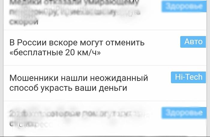 Заголовоки новостей. Мошенники. Правительство, Мошенники, Совпадение? не думаю, Новости