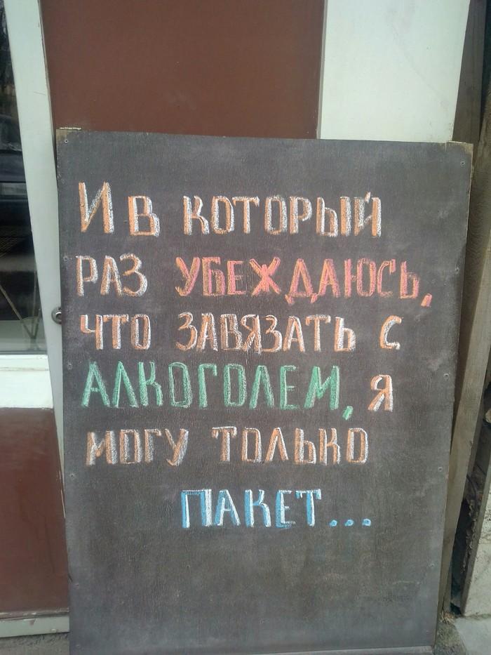 Пивасик Бар, Отдых, Доска, Мел, Пятигорск, Длиннопост