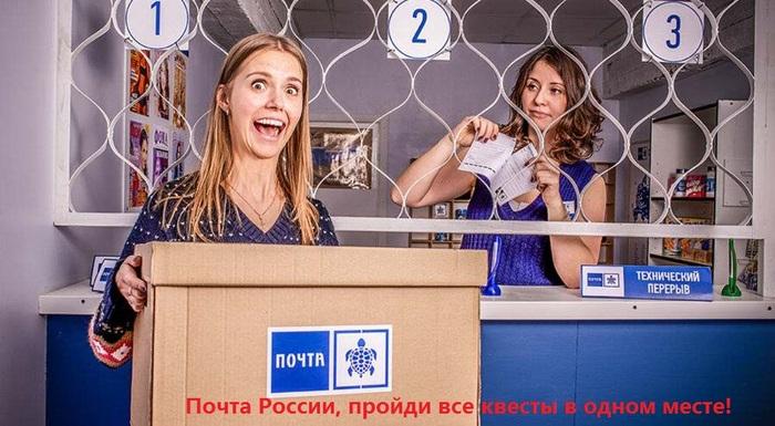 Почта России или квест по отправке посылки. Почта России, Посылка, Квест