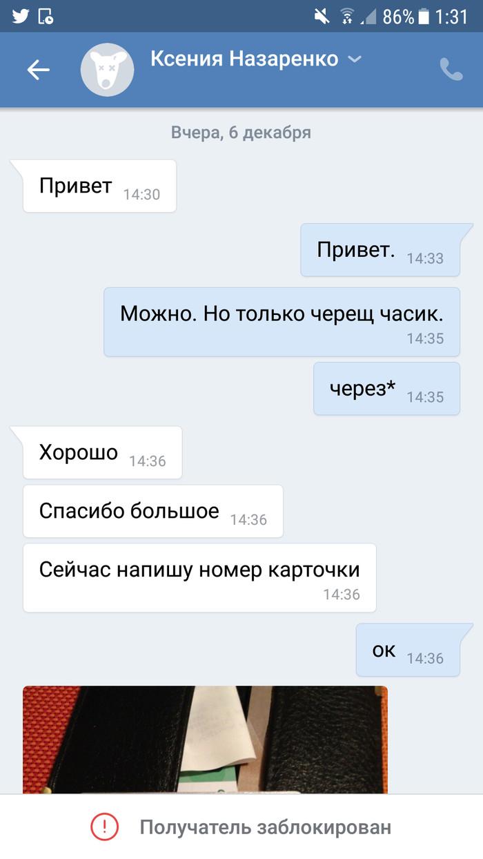 Мошенники+мастера фотошопа=комбо Мошенничество, Обман, Развод, ВКонтакте, Длиннопост