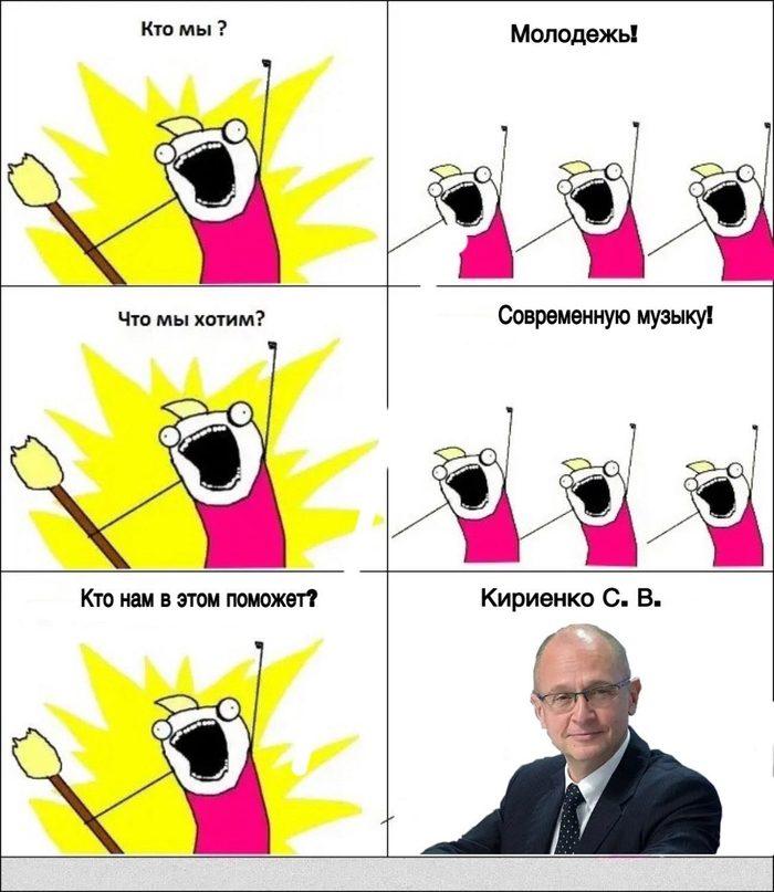 Кириенко-освободитель! Картинка с текстом, Мемы, Кириенко, Политика, Рэп