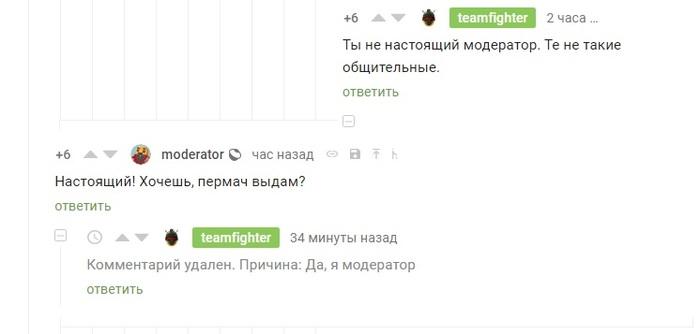 Когда модератор доказал))) Комментарии на Пикабу, Модератор