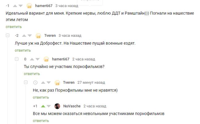 Суровая правда) Комментарии, Комментарии на Пикабу, Скриншот
