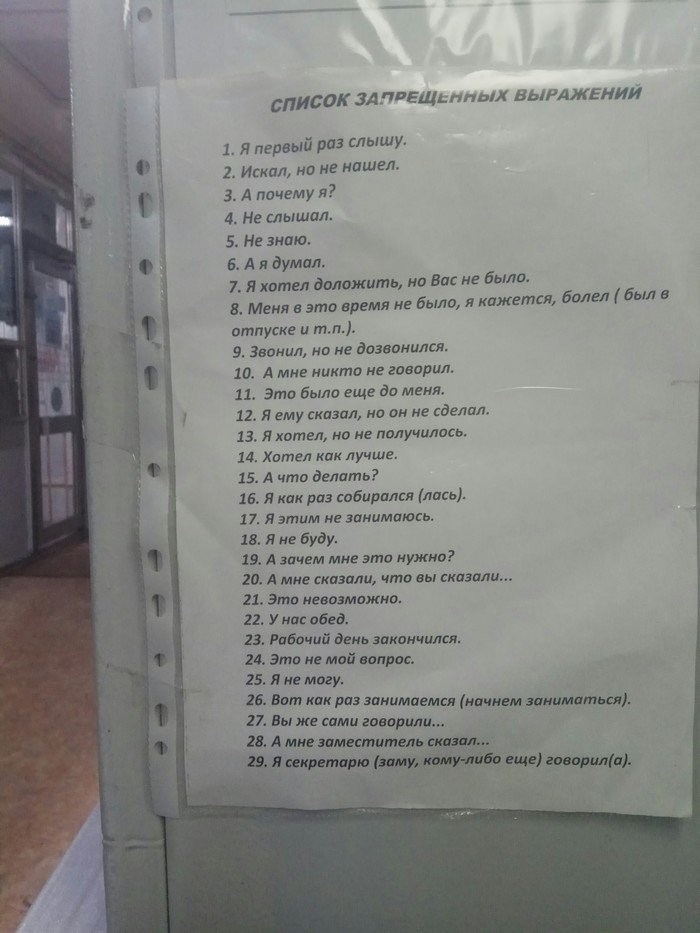 Список запрещенных выражений на работе