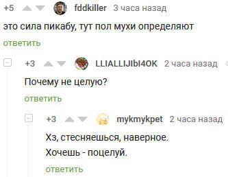 Комментарии на Пикабу Комментарии на Пикабу, Скриншот