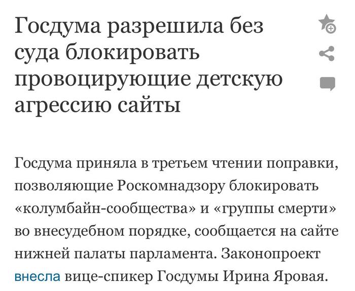 Заблокировать Новости, Россия, Госдума, Закон, Сайт, Блокировка