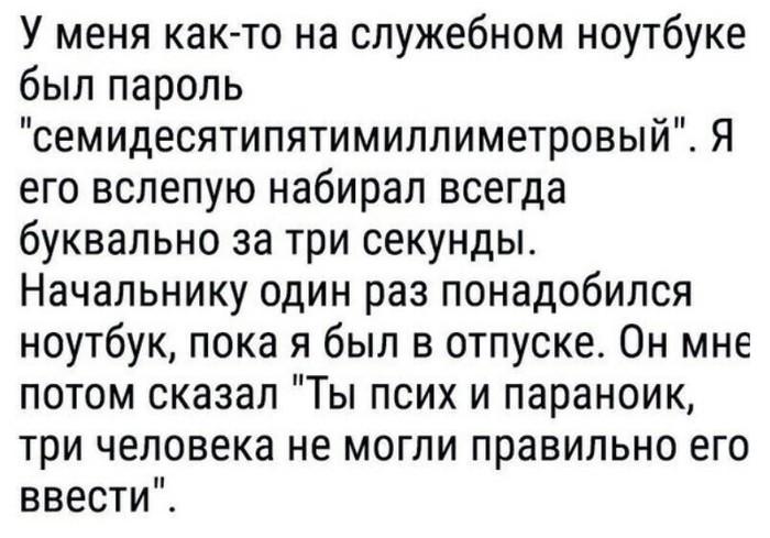 Хитрый пароль Портянки, Истории