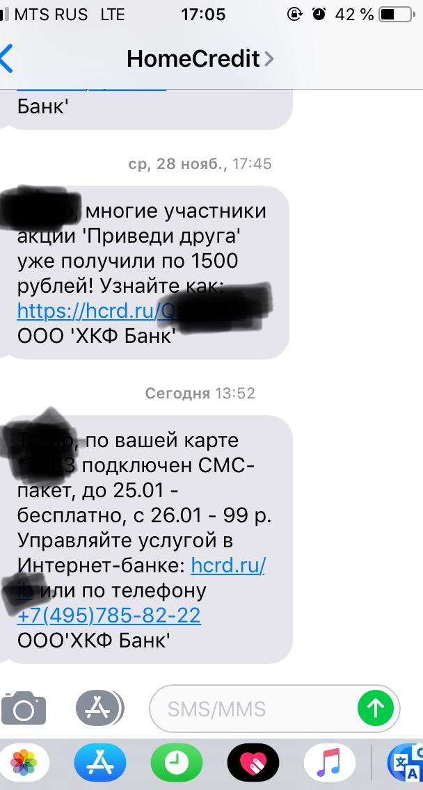 хоум кредит 99 рублей