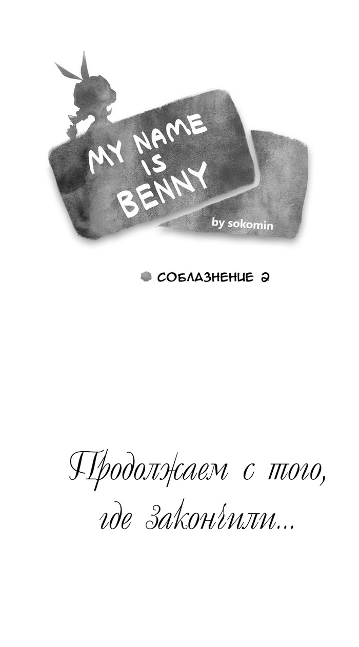 My name is Benny (Ep.39) Mnib, Sokomin, Перевел сам, Комиксы, Длиннопост