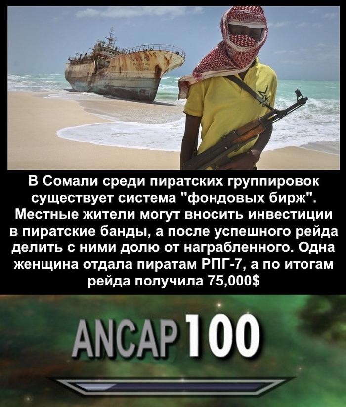 Пиратство в Сомали Сомали, Пиратство, Гениально, Инвестиции, Анархо-Капитализм, Гранатомет