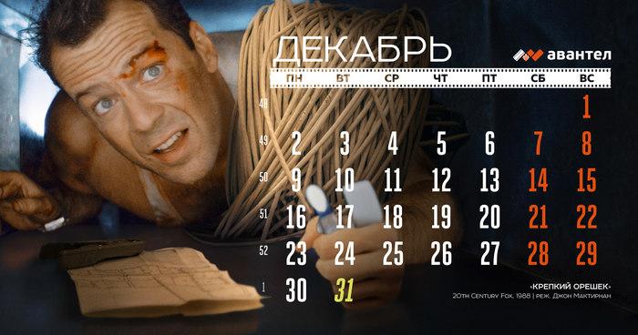 Кинокалендарь от провайдера Календарь, Бойцовский клуб, Крепкий орешек, Юмор, Длиннопост, Брат, Криминальное чтиво, Властелин колец