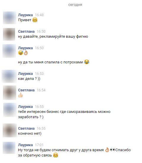 Не будем отнимать друг у друга время Мошенники, Интернет-Мошенники, ВКонтакте, Переписка