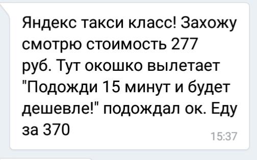 Советы от Яндекс.Такси