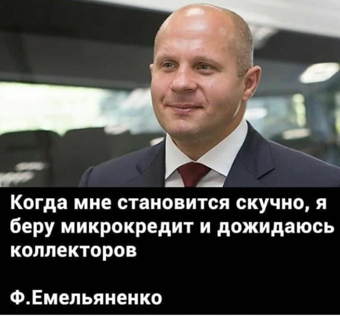 Ф.Емельяненко