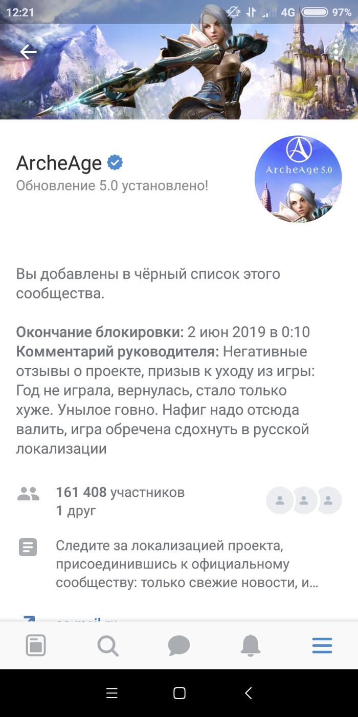 Политика Mail.ru Mail ru, Игры, Длиннопост, Archeage