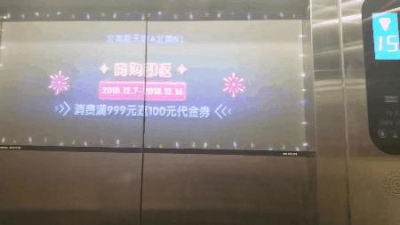 Китайский Киберпанк Гифка, Лифт, Не, Реклама, Китай, Проекция, Проектор, Киберпанк