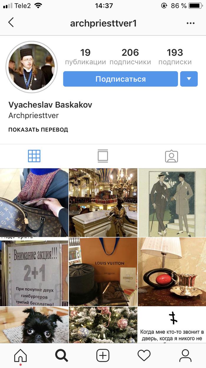 Нашёлся потерянный священник Священник, Instagram, Потерялся, Лакшери, Длиннопост, Баскаков, Духовенство, Протоиерей, Негатив