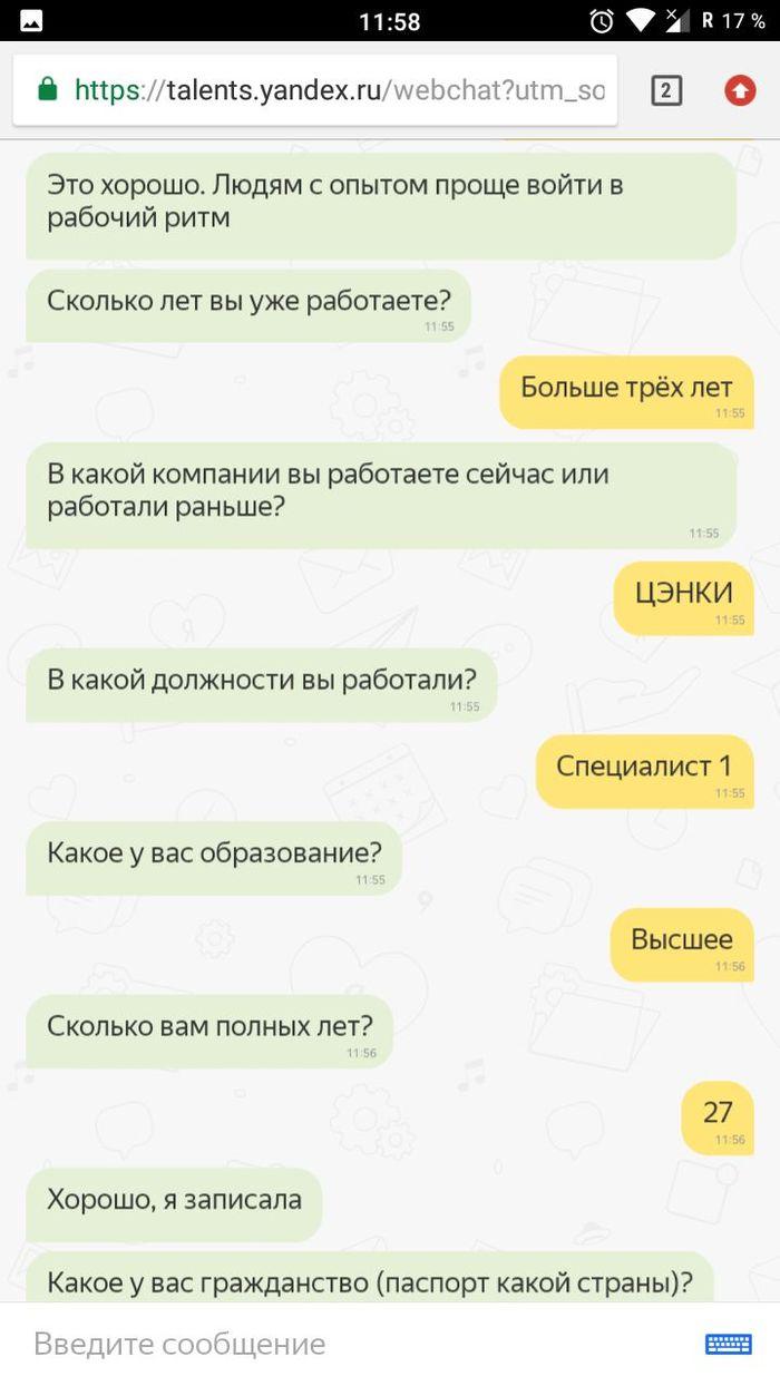 Яндекс Таланты Яндекс, Работа, Юмор, Яндекс таланты, Обида, Длиннопост