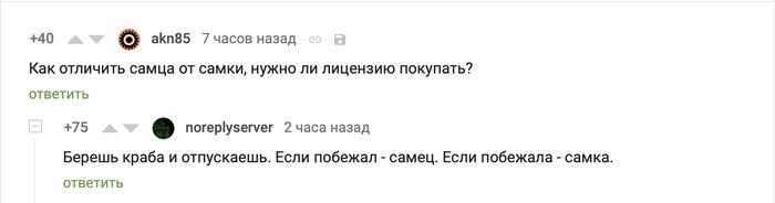 В посте про камчатского краба есть инструкция Комментарии на Пикабу, Краб, Камчатский краб