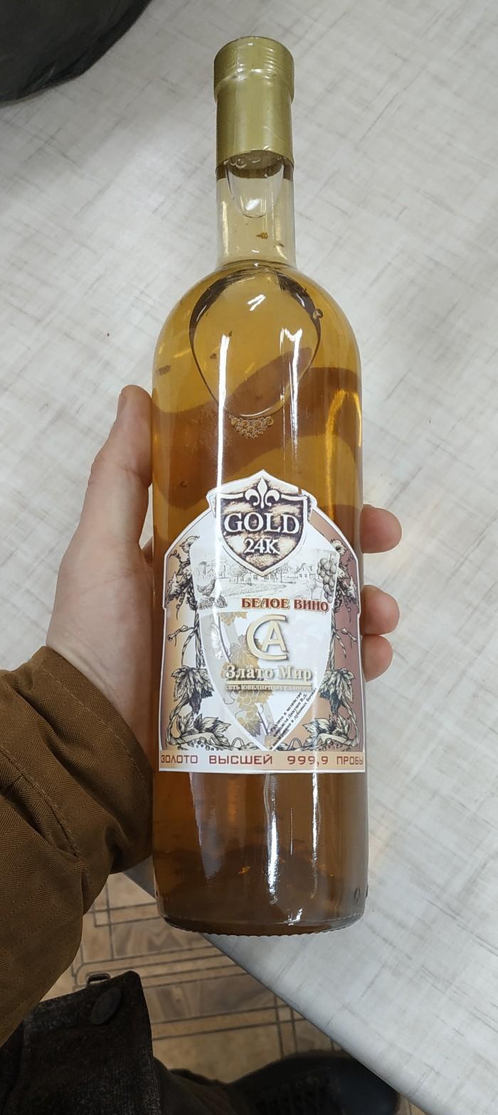 Вино и золото Вино, Алкоголь, Золото, Подарок, Интересное, Длиннопост