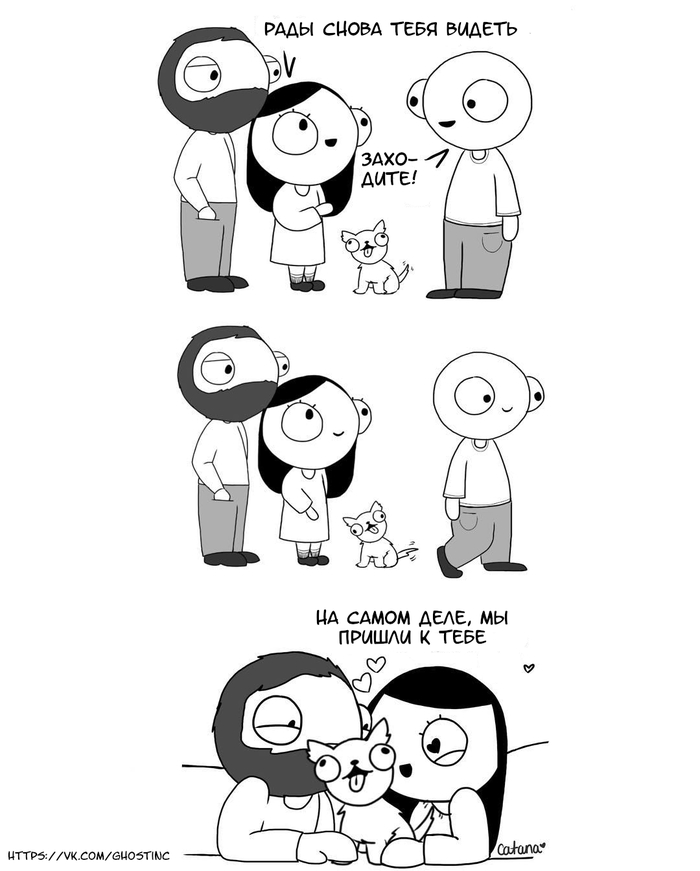 Гости Комиксы, Перевел сам, Catanacomics, Собака, Гости