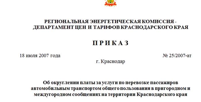 Самовольное повышение тарифов Без рейтинга, Краснодар, Старокорсунская, Тарифы, Лига юристов, Активисты, Длиннопост