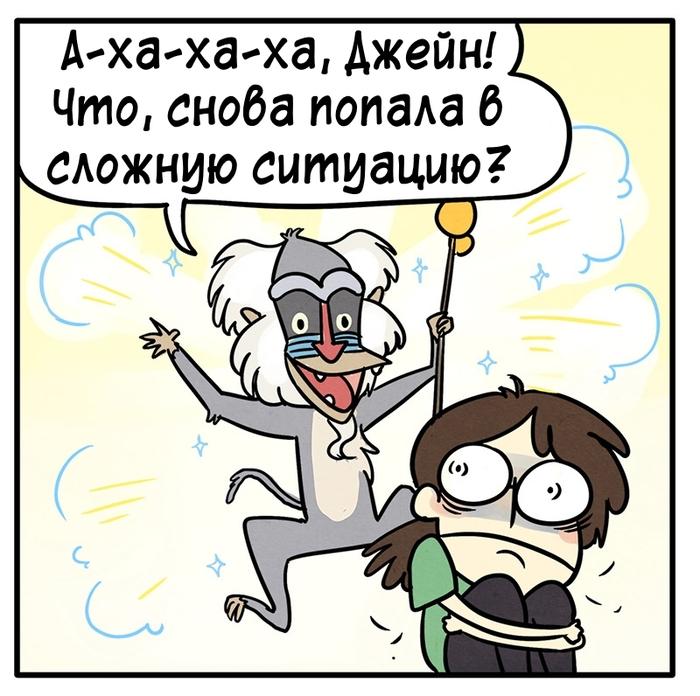 Человек слова Комиксы, The Pigeon Gazette, Перевел сам, Длиннопост