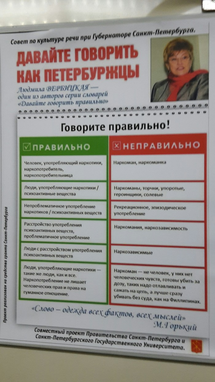 Не наркоманы, а наркопотребители Метро, Санкт-Петербург, Наркоманы