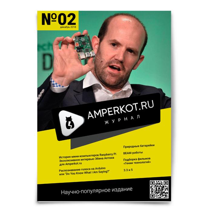 Журнал «Amperkot.ru». Выпуск №2(12/2018) Журнал, Arduino, Raspberry pi, Эксклюзив, Робот, Технологии, Электроника, Длиннопост
