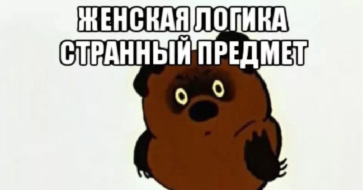 Медведем своими, картинки с надписью про логику