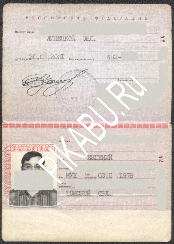 УТЕРЯН ПАСПОРТ Без рейтинга, Липецк, Утерян паспорт, Паспорт