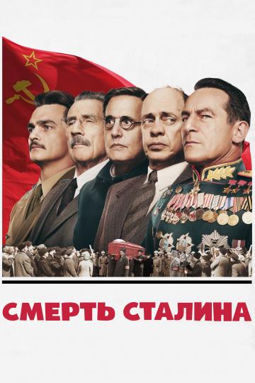 Смерть Сталина (2017) Советую посмотреть, Комедия, Смерть сталина, Видео