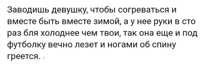 Холод Картинка с текстом, Парень и девушка, Холод, Из сети