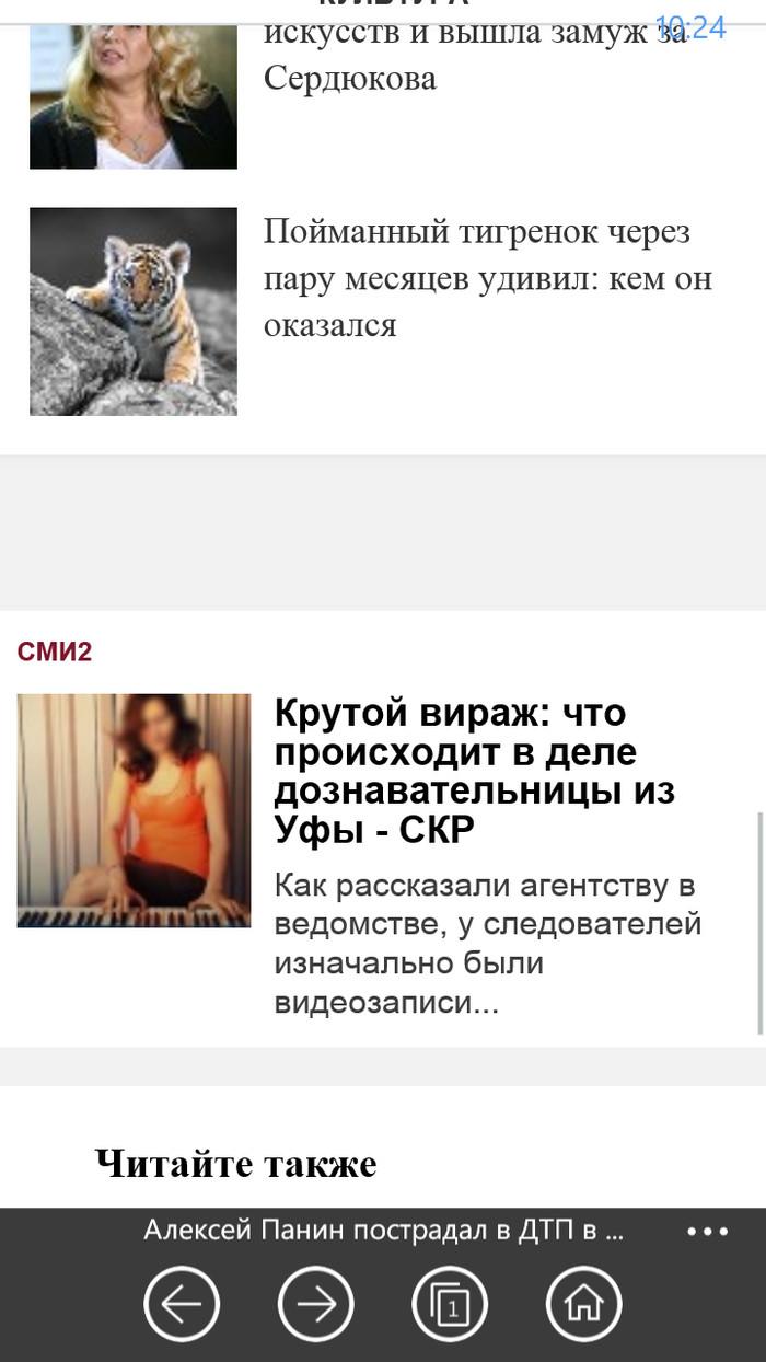 Новости партнёров Заголовки СМИ, Тупость, Мат
