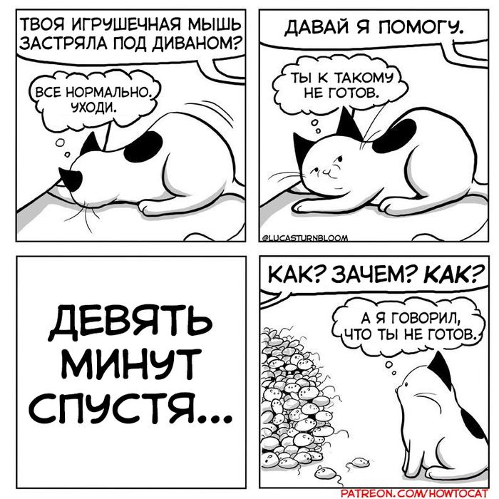 """""""Под диваном"""" Комиксы, Кот, Lucas Turnbloom, Диван, Мышь, Игрушка для кота"""