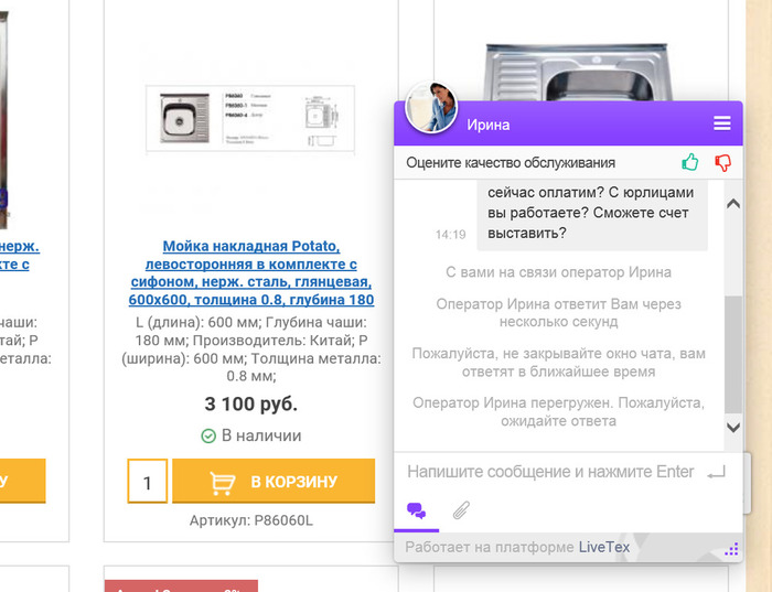 Оператор Ирина Оператор, Мойка, Перегрузка