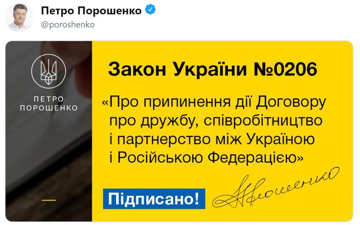 Порошенко подписал закон о прекращении договора о дружбе с Россией Общество, Политика, Украина, Россия, Russia today, Порошенко, Дружба, Договор