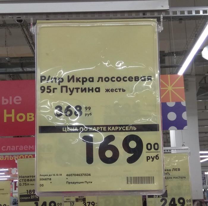 Икра Путина Икра, Магазин, Ценник