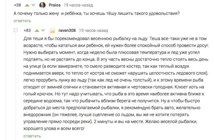 Хороший тамада Скриншот, Комментарии, Комментарии на Пикабу, Комментаторы, Картинка с текстом