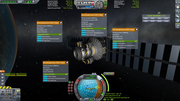 Двигательная проблема Ракетные двигатели, Kerbal Space Program, Баг, Игры