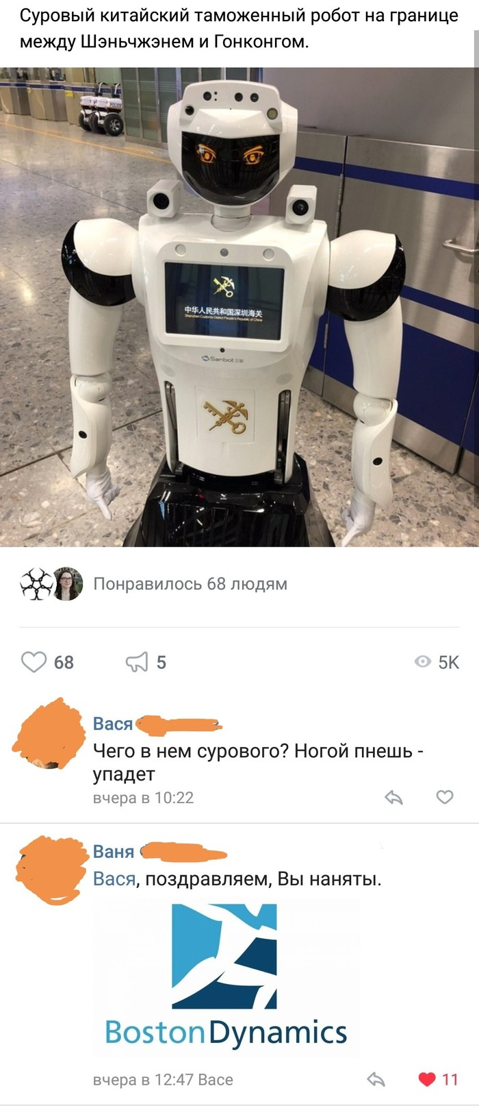 Призвание Boston Dynamics, Робот, ВКонтакте, Комментарии, Длиннопост