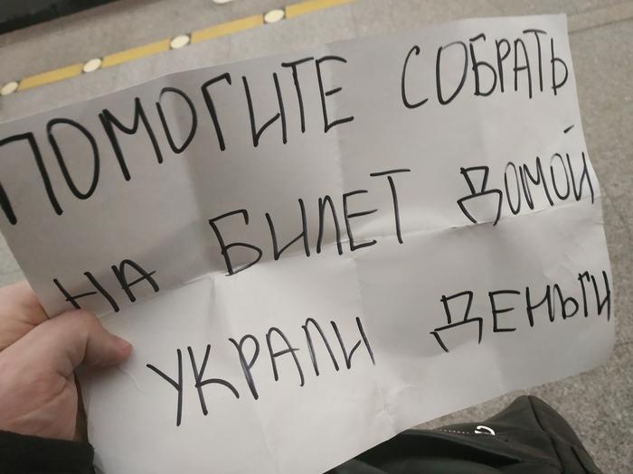 Совершил грабёж в отношении попрошайки Попрошайки в метро, Сенная площадь, Попрошайки, Санкт-Петербург, Без рейтинга, Длиннопост, Мошенники